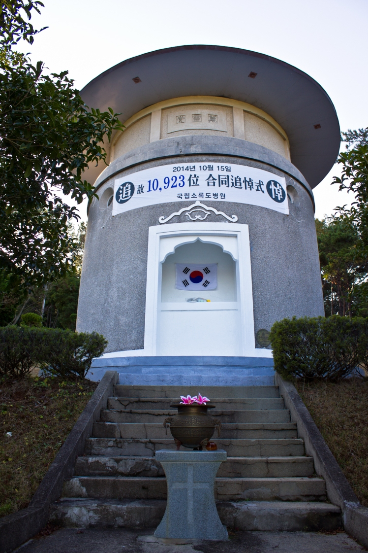 sorokdo mannyeongdang front