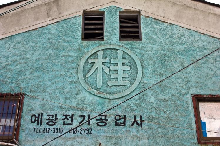 yeongdo colonial building 12
