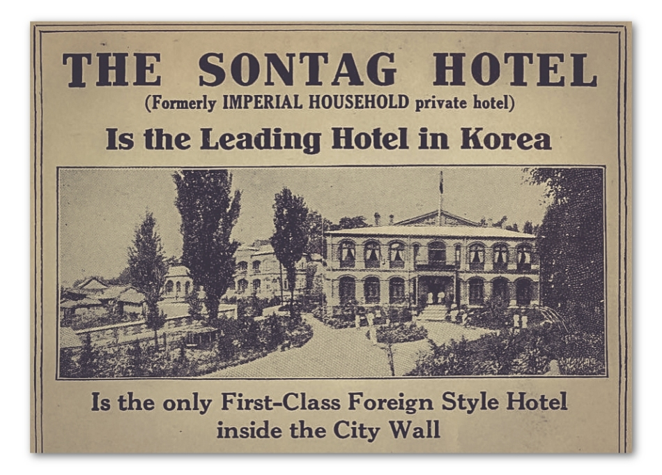 Sontag Hotel Ad - Terry's Guide 1914 -p835
